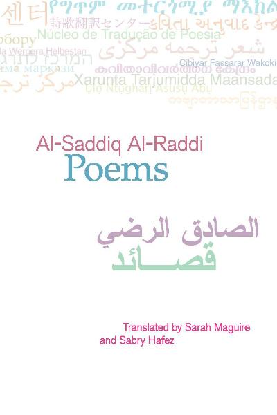 Al-Saddiq Al-Raddi Chapbook