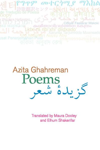 Azita Ghahreman Chapbook