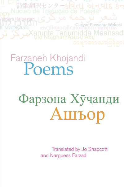 Farzaneh Khojandi Chapbook
