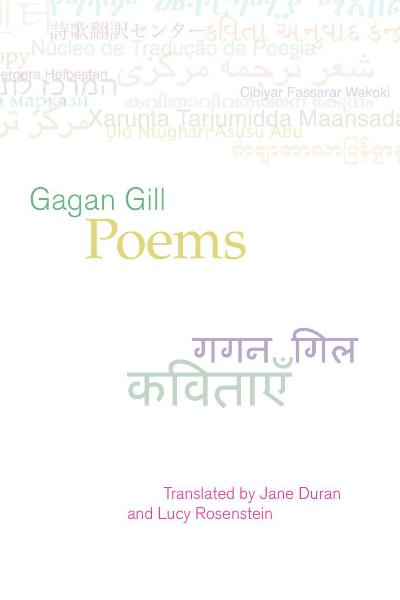 Gagan Gill Chapbook