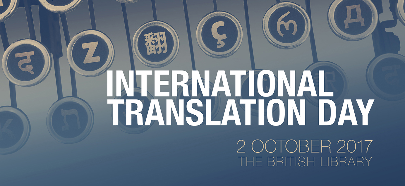 The PTC at International Translation Day 2017