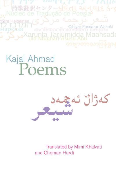 Kajal Ahmad Chapbook
