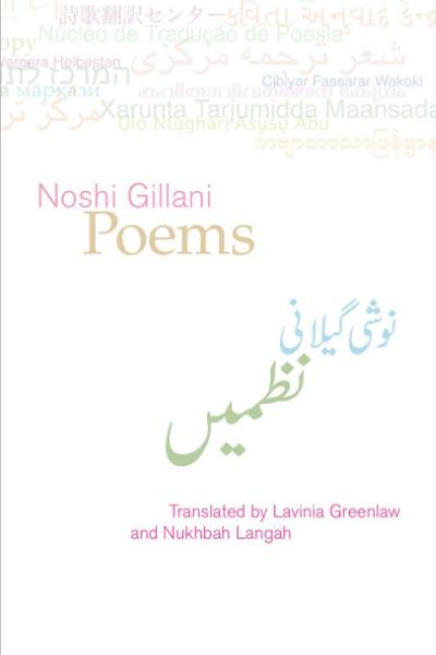 Noshi Gillani Chapbook