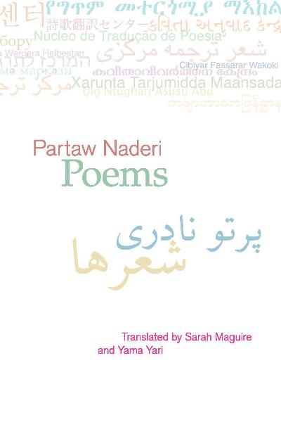 Partaw Naderi Chapbook
