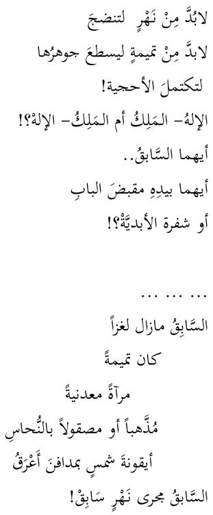 Image of original poem's text